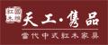 中山市天工·隽品红木家具有限公司