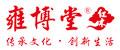 中山市雍博堂红木家具有限公司
