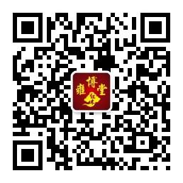 雍博堂红木