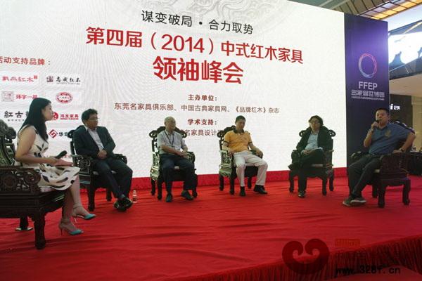 第四届(2014)中式红木家具领袖峰会现场