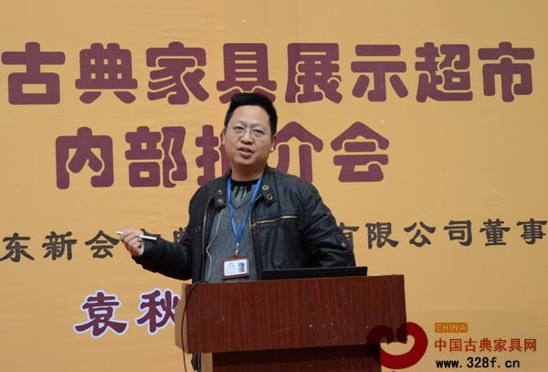 新会古典家具城有限公司董事长袁秋耘担任本次推介会的推介人
