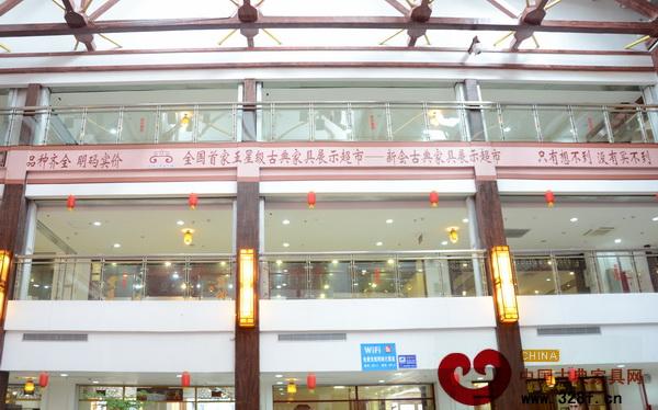 新会古典家具展示超市内景
