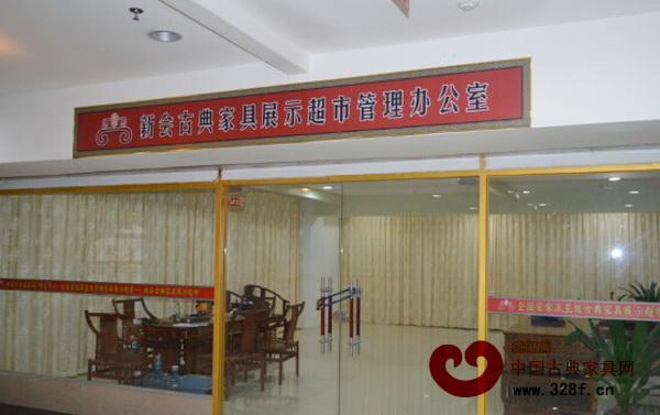 新会古典家具展示超市设有专门的管理办公室