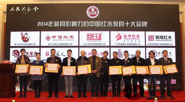 """北京人民大会堂上,大家之家代表(左二)上台领取""""2014年最具影响力的中国红木家具十大品牌""""奖牌与证书"""