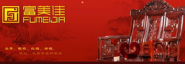 东莞名品牌展家具v品牌全攻略-中国古典家具网家具回收二手外高桥图片