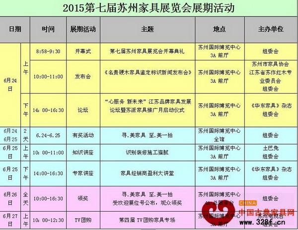 第七届苏州家具展活动日程表