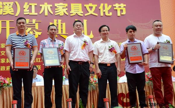 沙溪红木家具文化节开幕庆典上举行首届中国红木家具之都名牌产品颁奖
