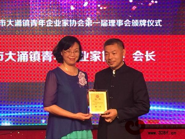 中山市委统战部梁丽娴(左)为本届青企会会长林孟礼颁牌