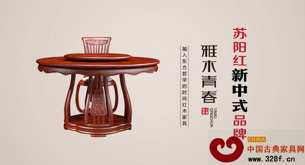 """新中式品牌""""雅木青春"""",融入东方哲学的时尚红木家具"""