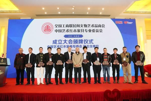 伟明轩红木董事长张石乃(右五)上台接受中国艺术红木家具专委会副主任单位牌匾