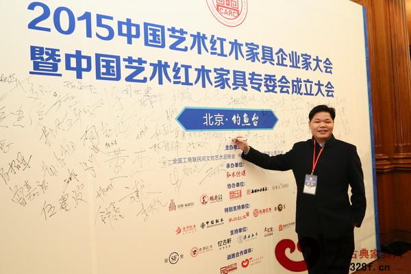 伟明轩红木董事长张石乃受邀出席大会