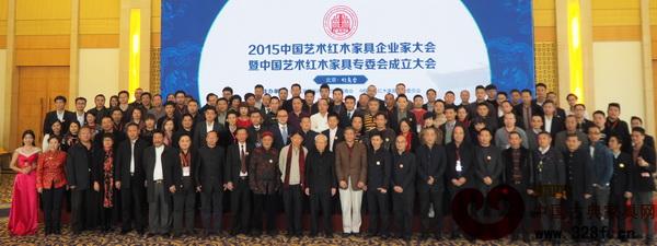 2015中国艺术红木家具企业家大会暨中国艺术红木家具专委会成立大会出席嘉宾合影