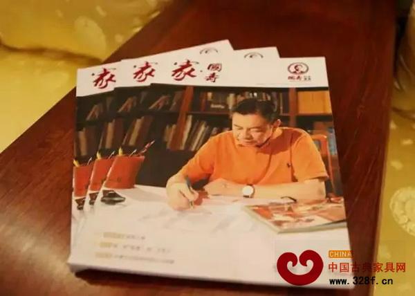国寿红木内部交流刊物《家·国寿》创刊发布