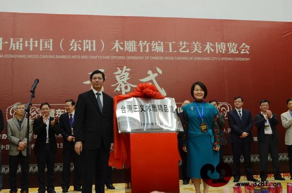 开幕式上台湾木雕正式入驻东阳中国木雕城