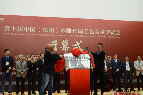 开幕式上国际民族文化与艺术生活馆正式落户东阳中国木雕城