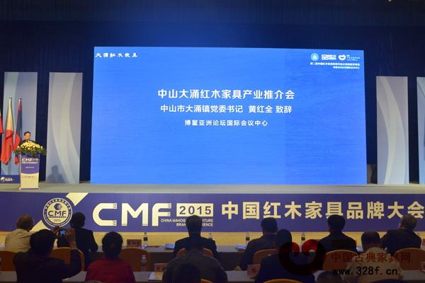 作为中国红木家具转型升级示范产区重要代表,中山大涌红木产业在博鳌亚洲论坛国际平台进行产业推介