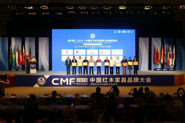 """名扬红木凭借在创新方面的成就,荣获""""2015年中国红木家具十大创新力品牌"""",董事长杨威(右三)上台接受颁牌"""