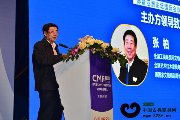 全国工商联民间文物艺术品商会名誉会长、原国家文物局副局长张柏代表第六届中国红木家具品牌大会主办方致辞