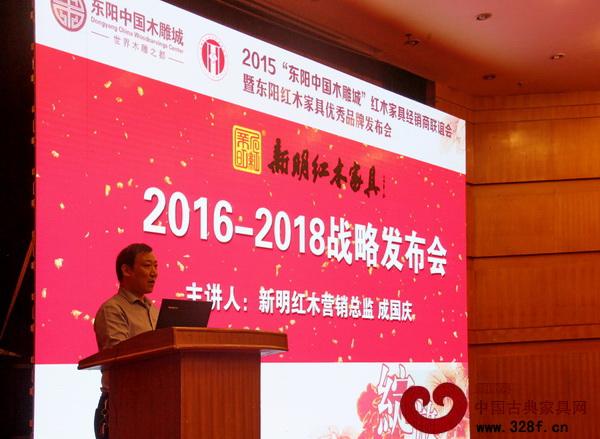 """新明红木营销总监成国庆主讲""""2016—2018新明红木战略发布会"""""""