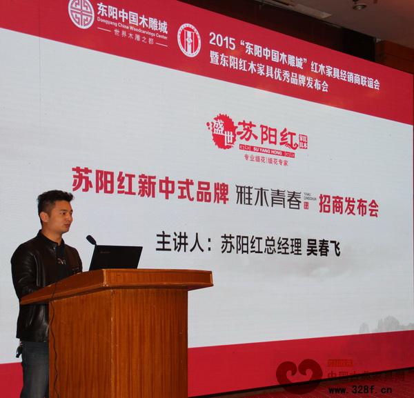 """苏阳红总经理吴春飞在""""雅木青春""""招商发布会上做产品介绍"""