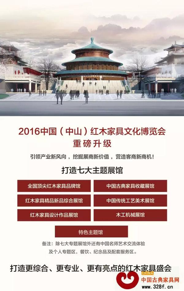 2016中国(中山)红木家具文化博览会七大主题展馆