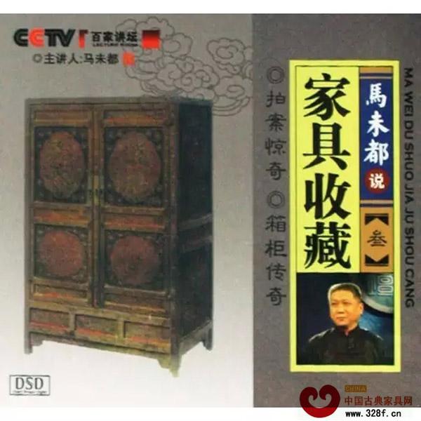 2008年央视栏目《百家讲坛》系列之一《马未都说家具收藏》里出镜