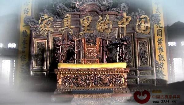 中国家具文化大型纪录片《家具里的中国》,红木家具将中国传统文化展现得淋漓尽致