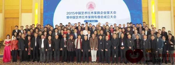 第六届中国红木家具品牌大会在北京钓鱼台国宾馆举行