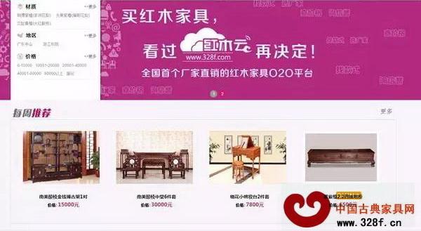 红木云是红木家具行业首个大型专业O2O商务平台