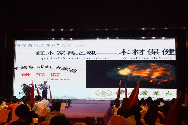 广东省东成红木家具研究院执行院长、华南农业大学教授李凯夫作《红木家具之魂――木材保健》专题讲座