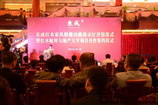 东成红木家具保健功能展示厅开馆仪式暨红木航母与地产大亨项目合作签约仪式现场