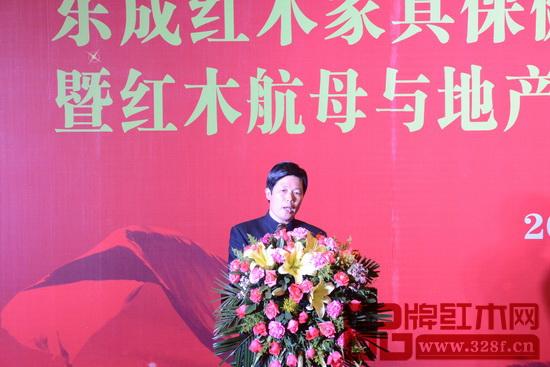 东成红木董事长张锡复发表致辞