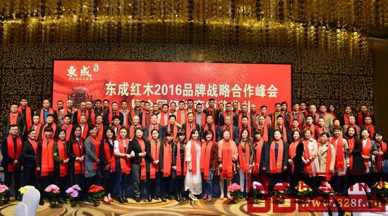 东成红木2016品牌战略合作峰会暨全国经销商颁奖典礼隆重举行
