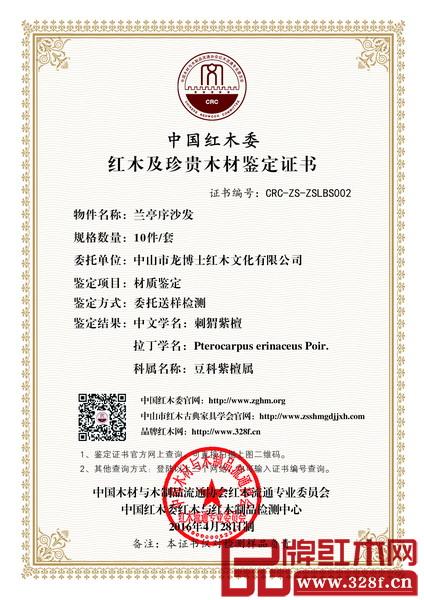 龙博士为每一款产品都配备了独一无二的《红木及珍贵木材鉴定证书》