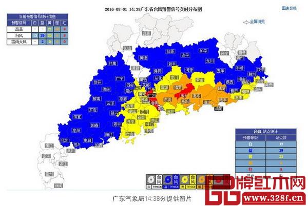"""广东省台风应急响应升级为Ⅱ级应对""""妮妲""""(广东气象局14:38分提供的台风预警信号实时分布图)"""
