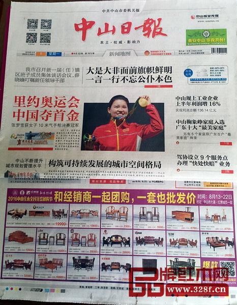中山红木全民狂欢团购节与中国奥运首金同登《中山日报》头版