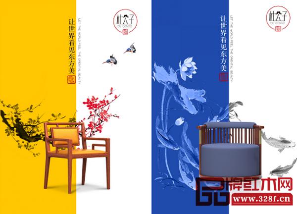 杜公子产品宣传海报