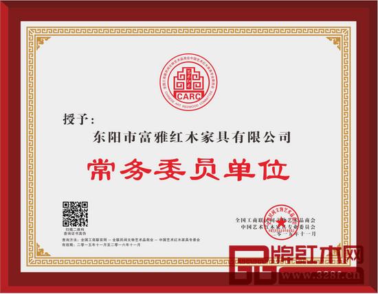 富雅红木荣获全联艺术红木家具专委会常务委员单位