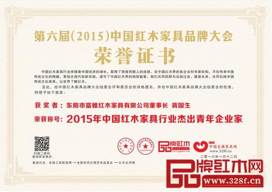 富雅红木董事长蒋国生荣获2015年中国红木家具行业杰出青年企业家