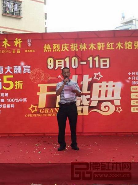 林木轩董事长朱南雄在开业典礼上致词