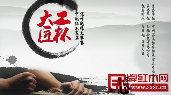 """本届展会还将推出""""大工匠杯""""中国红木家具设计创新大赛"""