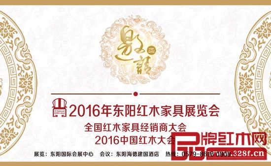 2016年东阳红木家具展蓄势待发