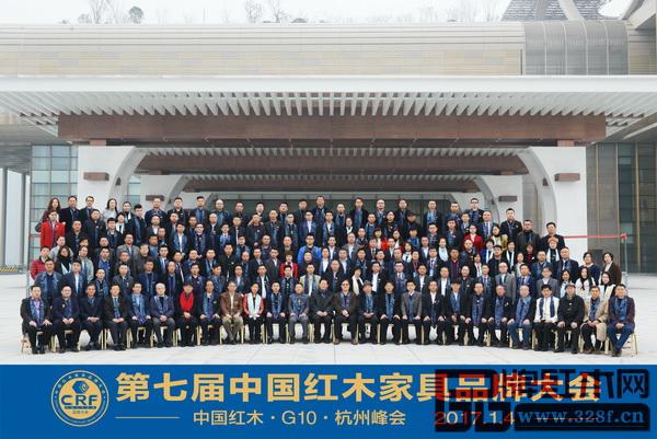第七届中国红木家具品牌大会与会嘉宾合影留念