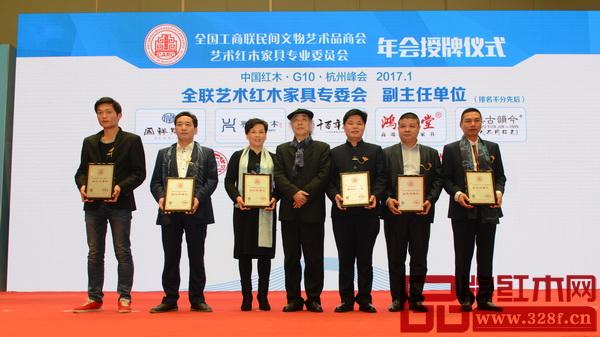 凭借对红木艺术传承所做的突出贡献,鸿运堂当选为全联艺术红木家具专委会副主任,总经理萧耀能(右一)上台接受颁牌