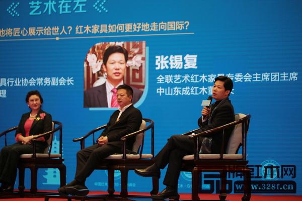 """东成红木董事长张锡复围绕""""红木家具如何更好地走向国际""""为主题畅谈对红木家具国际化发展的理解与看法"""