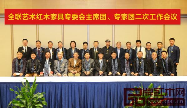 全联艺术红木家具专委会主席团、专家团二次工作会议与会成员合影留念