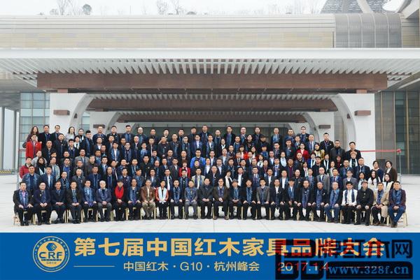 第七届中国红木家具品牌大会出席嘉宾合影留念