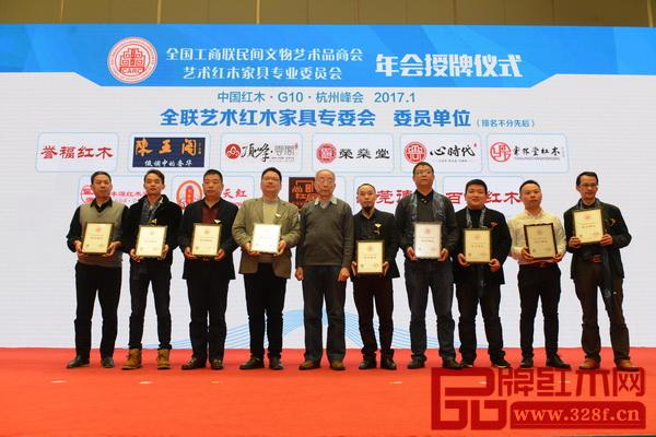 心时代董事长马伟(右四)上台接受全联艺术红木家具专委会委员单位颁牌