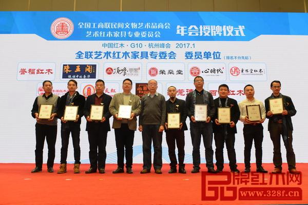 尚红居董事长李新洪(左一)上台接受全联艺术红木家具专委会委员单位颁牌