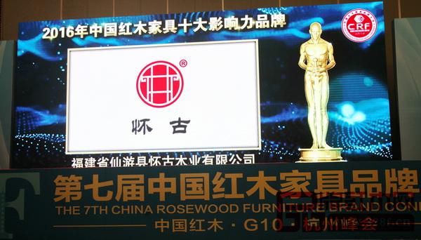 """怀古红木获""""2016年中国红木家具十大影响力品牌"""""""